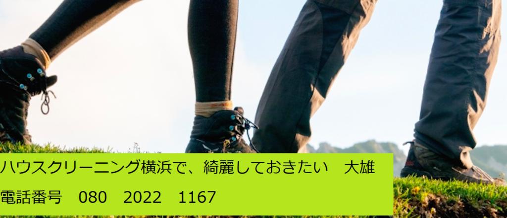 横浜市ハウスクリーニングで綺麗にしておきたいお家なら大雄